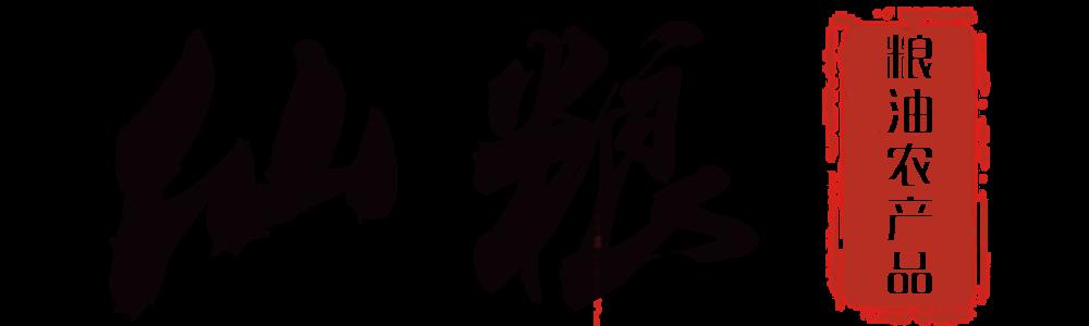 江山江仙粮油有限公司-仙粮商城